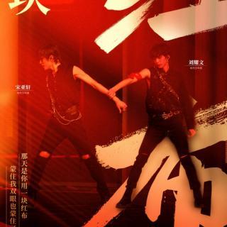 【少年on fire】一块红布-宋亚轩 刘耀文