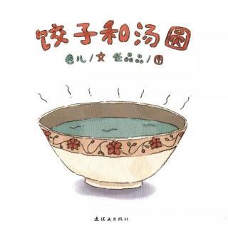 《饺子和汤圆》