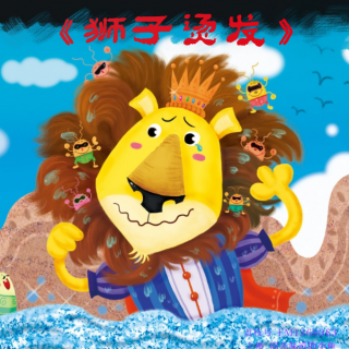 儿童睡前故事《狮子烫发》