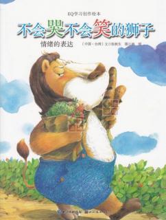 金鼎实验幼儿园睡前故事1048—《不会哭不会笑的狮子》