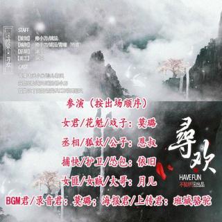 沄修录•寻欢【莫璐&恩叔&依旧&月儿】