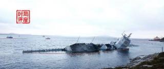 局座时评259期:挪威军舰沉了
