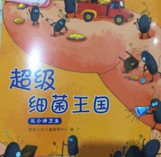 金鼎实验幼儿园睡前故事1049—《超级细菌王国》