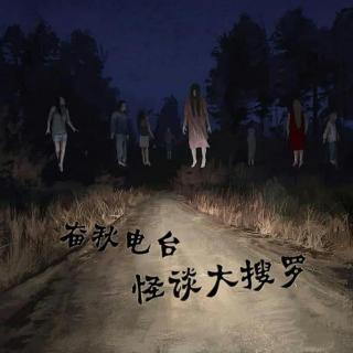 Vol 110.怪谈大搜罗(十八)