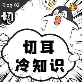 切耳冷知识 Rlog 02 这是谁发明的?