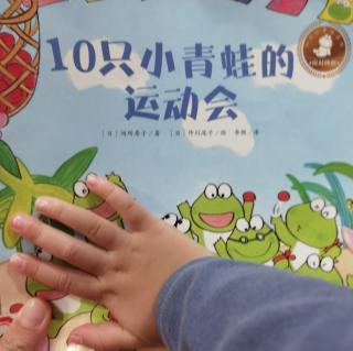十只小青蛙的运动会
