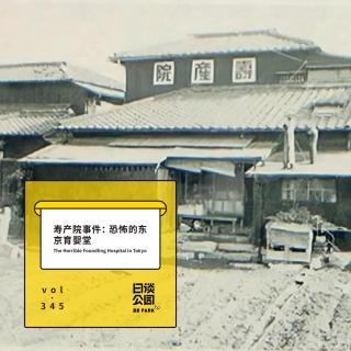 vol.345 寿产院事件:恐怖的东京育婴堂