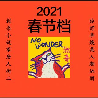 29 春节档2021 | 真诚vs算计 除了票房之外还能聊什么?