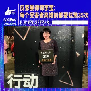 反家暴律师李莹:每个受害者离婚前都要犹豫35次|天才职业072