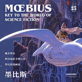 墨比斯——你所热爱的科幻电影,全部都要从这位漫画大师说起