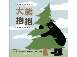 216.《大熊抱抱》