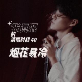 张真源-烟花易冷 (清唱时刻40)