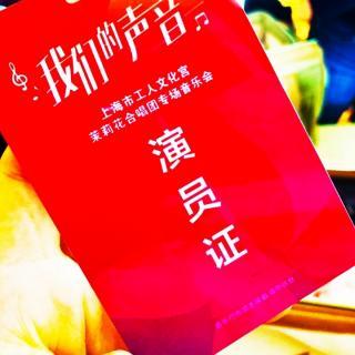 上海·在中央广播总台——谁动了我的琴弦·大学记忆☆豆豆(自己)