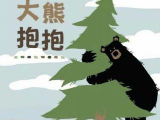 第三实验幼儿园故事推荐(第170):《大熊抱抱》