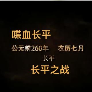 纪录片《喋血长平-长平之战》第一集