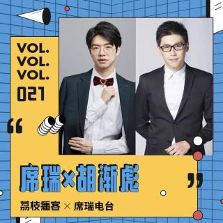 Vol.21 辩手教练胡渐彪:什么样的人适合参加《奇葩说》?