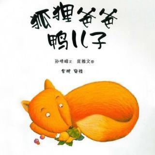 儿童睡前故事《狐狸爸爸鸭儿子》