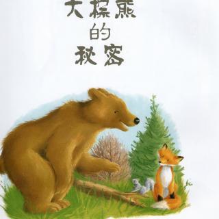 大棕熊的秘密--杨国睿