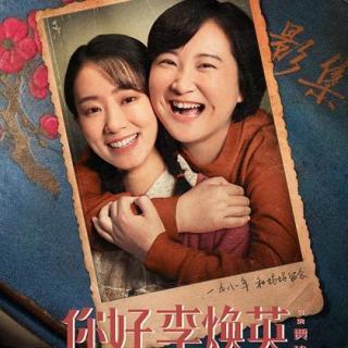 你好李焕英:走进母亲的青春时代