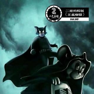 《正义联盟》二更剪辑版 - 二更茶馆 VOL.60