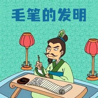中国古代故事《毛笔的发明》