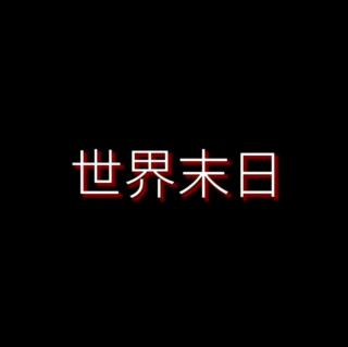 《世界末日》 傅韵哲
