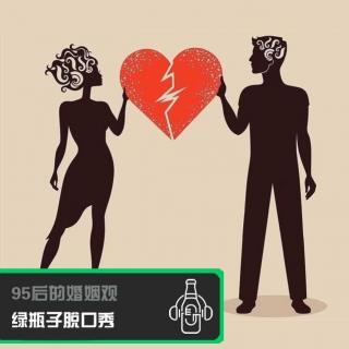 绿瓶子脱口秀:95后的婚姻观