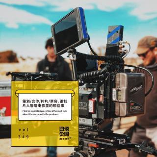vol.349 策划/合作/排片/票房,跟制片人聊聊电影里的那些事