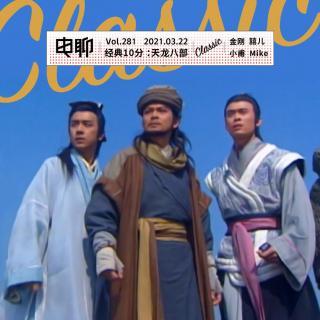 Vol.281 经典10分 :天龙八部