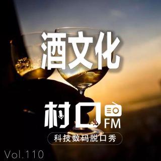 酒文化 村口FM vol.110