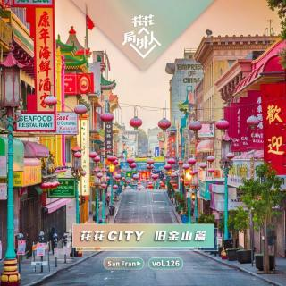 vol.126 花花CITY-旧金山篇