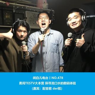 478.勇闯TESTV大本营 探寻流口水的数码体验(嘉宾:配音君 der糕)