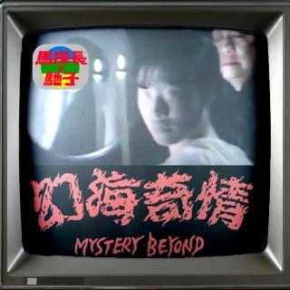 你看过香港版的《世界奇妙物语》吗?|超·流行文化012