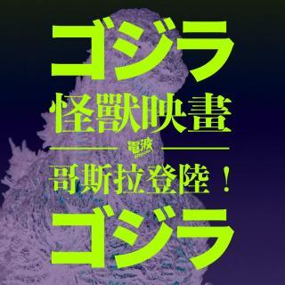Vol.174 怪兽映画:哥斯拉登陆!