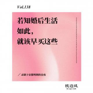 vol.138 若知婚后如此,就该早买这些