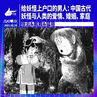 中国古代妖怪与人类的爱情、婚姻、家庭 天才职业080
