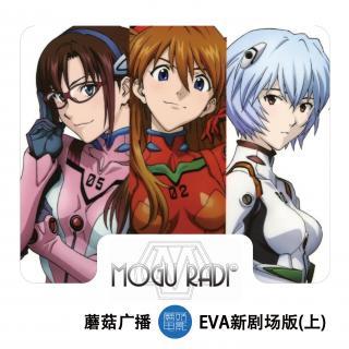 蘑菇广播vol68:EVA新剧场版(上)