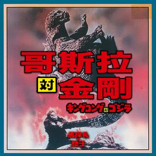 《哥斯拉大战金刚》之美日文化斗争史|超·流行文化013