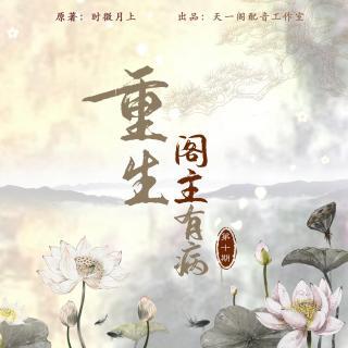 【天一阁出品】古风武侠百合广播剧《重生阁主有病》第十期