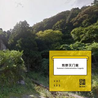 vol.353 熊野灭门案
