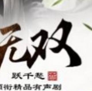 无双 有声小说  (171)