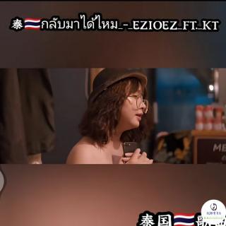 ②泰歌🇹🇭กลับมาได้ไหม-EZIOEZ_FTKT.女版翻唱