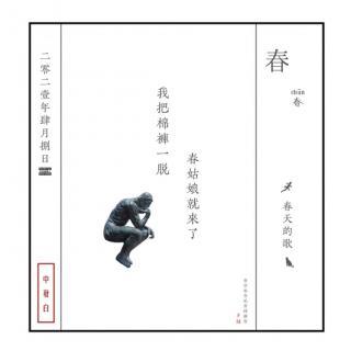 春 · 北话中發白 - 北京话事人603