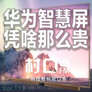 华为智慧屏 凭啥那么贵 村口FM vol.113