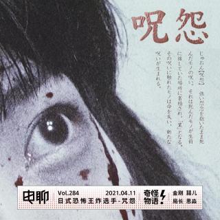 Vol.284 日式恐怖王炸选手 - 咒怨