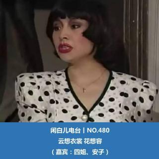 480.云想衣裳 花想容