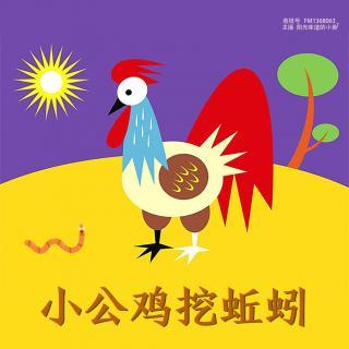 儿童睡前故事《小公鸡挖蚯蚓》