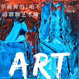 【艺术杂谈】_学画画的 咱不得聊聊艺术嘛