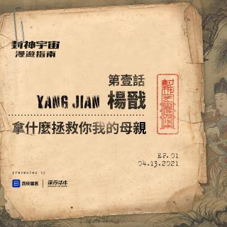 vol.01 杨戬: 拿什么拯救你我的母亲