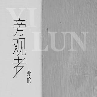 旁观者(荔枝音乐红人定制单曲)
